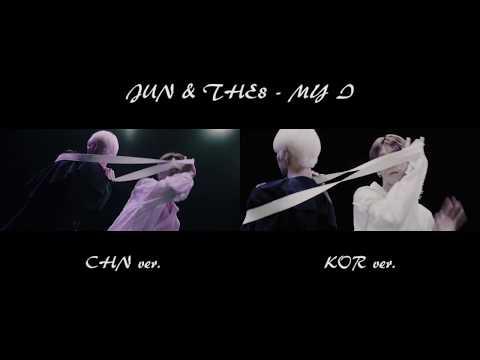 [CHN ver. vs. KOR ver]SVT JUN&THE8 'MY I'