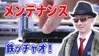 Nゲージ 鉄道模型『レールクリーナーを使って、機関車の車輪をメンテナンス』TOMIX