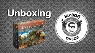 Война кольца. Обзор компонентов. War of the ring Unboxing.