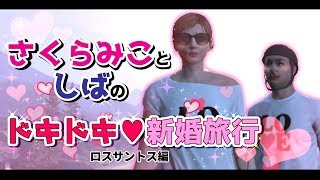 [LIVE] 【さくらみこ×黒井しば】ドキドキ♥新婚旅行【GTA5】