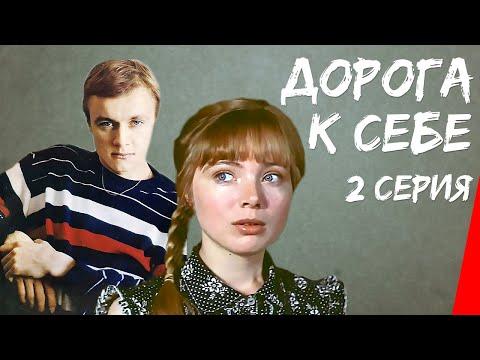 Дорога к себе (1984) (2 серия) фильм