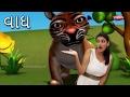 Gujarati Rhymes For Children | Tiger Song | ગુજરાતી બાળગીત | Gujarati Action Songs For Kids video