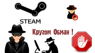 Обман в Steam . Как избежать обмана, несколько советов
