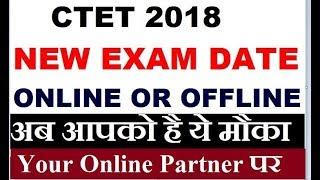 CTET 2018 NEW EXAM DATE?, Exam Online or Offline, अब आपको ये मौका | Online Partner