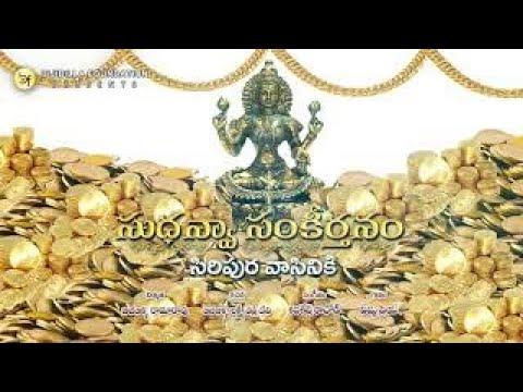 Siripura Vasiniki - Vishnupriya