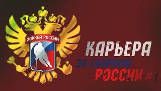 Карьера за Сборную России EASTSIDE HOCKEY MANAGER