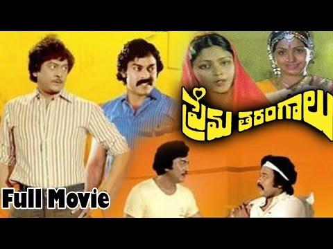 Prema Tarangalu Telugu Full Length Movie || Krishnam Raju, Chiranjeevi, Jayasudha
