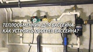 видео Вентиляция  бассейна, подбор оборудования и монтаж