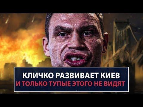 Кличко развивает Киев и только тупые этого не видят - НеДобрый Вечер