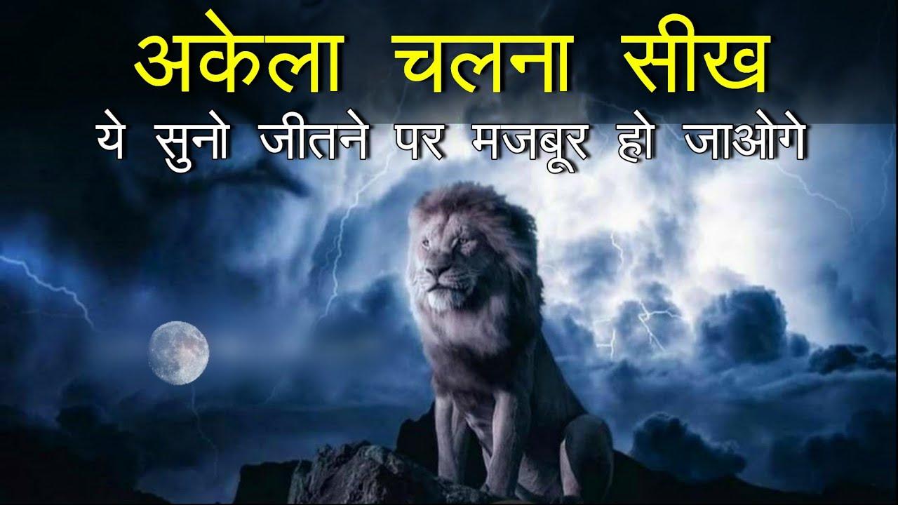 Success Motivation – Best powerful motivational video in hindi inspirational speech by mann ki aawaz