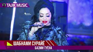 Шабнами Сураё - Базми туёна 2018 / Shabnami Surayo - Bazmi tuyona 2018 (Audio)