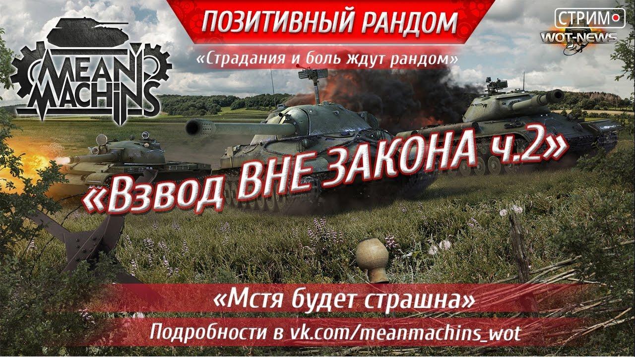 """""""Взвод ВНЕ ЗАКОНА ч.2"""" 05.10.16 / Стрим World of Tanks #РандомСтрадай"""