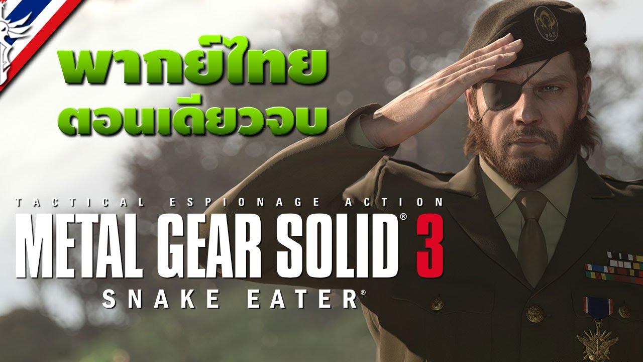 Metal Gear Solid 3: Snake Eater #ตอนเดียวจบ
