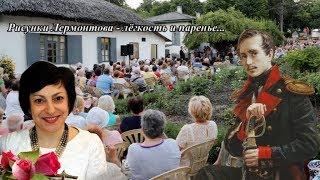 М. Лермонтов — художник… Читает Ольга Лукина
