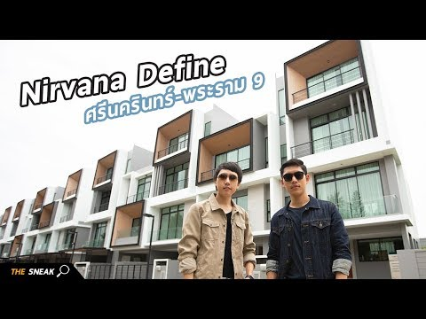 The Sneak EP.38 - Nirvana Define ศรีนครินทร์ - พระราม 9