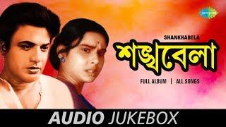 Shankhabebla - All Songs | Aaj Mon Cheyechhe | Ke Pratham Kachhe | Ami Agantuk | Aaji Jharo Jharo