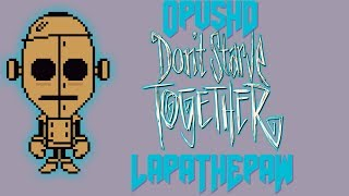 Don't Starve Together Стрим #1