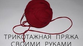 Как сделать Трикотажную пряжу своими руками. How to make a knitting yarn.(Как сделать Трикотажную пряжу своими руками. How to make a knitting yarn. Вы не знаете где купить трикотажную пряжу?..., 2016-09-14T06:58:13.000Z)
