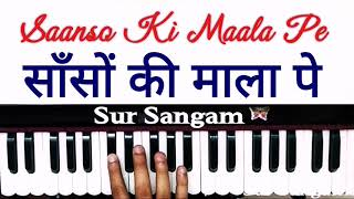 Sanson Ki Mala Pe Harmonium Notation // Nusrat Fateh Ali Khan // Learn Harmonium//Qawali Harmonium