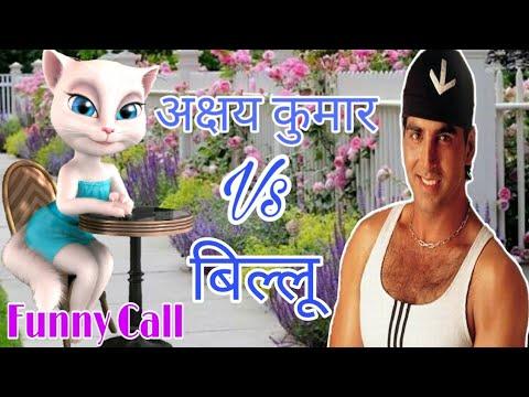 अक्षय कुमार और बिल्लू मेम साहब   Akshay Kumar Vs Billu Funny Call   Akshay Kumar Popular Song   thumbnail