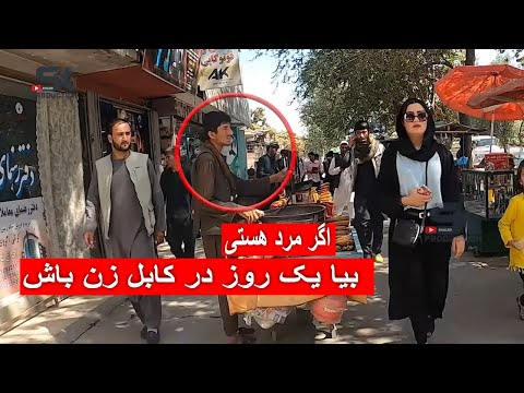 Walking in Kabul Afghanistan as a Woman  Social expermint