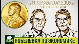 За что дали Нобелевскую премию по экономике // Фанимани