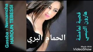 """قصبة نموشية - هارون التبسي -  """"الحمام البري"""" - Gasba Nemamcha - Haroun Tebessi """"la7mem elberri"""