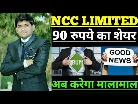 NCC Limited good news, अब दौड़ेगा ये शेयर, पकड़ सकते हो तो पकड़ लो.....