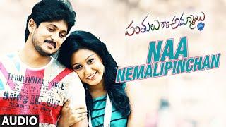 Download Hindi Video Songs - Naa Nemalipinchan Full Song(Audio) || Panthulu Gari Ammayi(Premakatha) || Ajay Rao,Shravya
