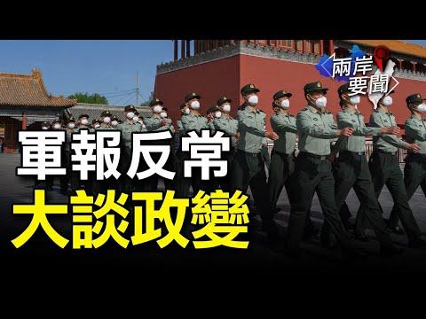 """有鬼!中共军报暗示政变 胡舒立微博有变;重磅!北京称台湾""""一个省""""【希望之声-两岸要闻-2021/10/13】"""