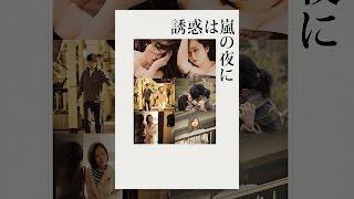 佐和子は夫・謙三と二人暮らし。娘・康子はひとり暮らし中。夫からも関...