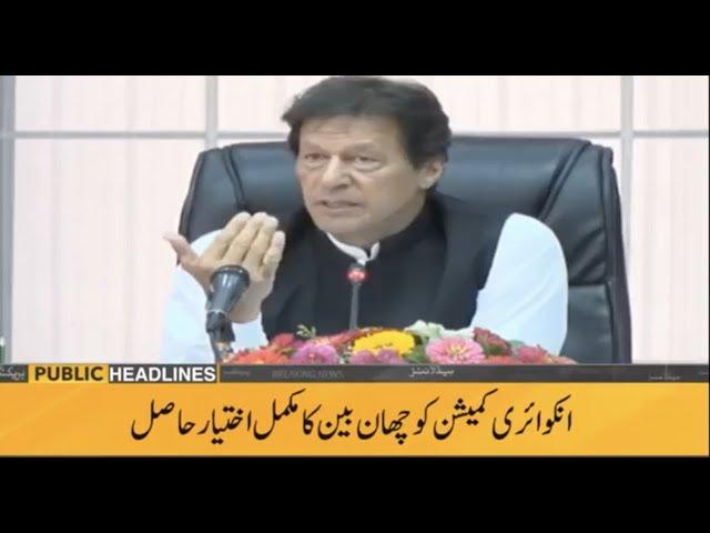 Public News Headlines | 09:00 PM | 18 June 2019