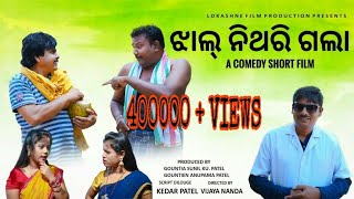 Download JHAAL NITHIRI GALA.....Baap Re Khara ll Samablpuri Hit Comedy ll Lokashne Production Films Mp3