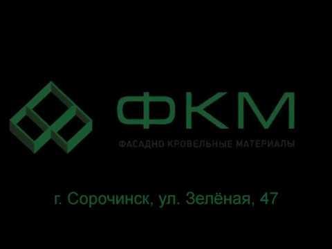 ФКМ. Профлист Некондиция