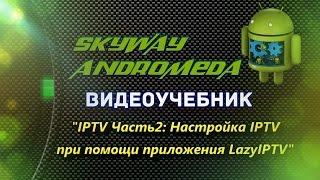 Skyway Andromeda IPTV Часть2: Настройка IPTV при помощи приложения LazyIPTV