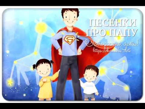 Детские песни - Лучше Папы Друга Нет