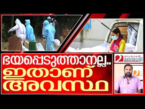 ഭയപ്പെടില്ലെങ്കിൽ ഈ വോയ്സ് കേൾക്കുക | Covid alert Kerala