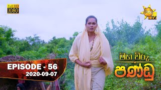 Maha Viru Pandu | Episode 56 | 2020-09-07 Thumbnail