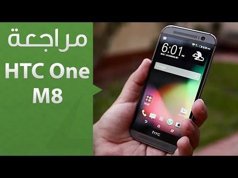 مراجعة و استعراض شامل للهاتف الرائد HTC One M8