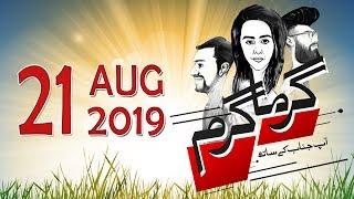 Garma Garam with Aap Janab | Ayesha Noor, Asad Nizami & Ali Aftab | 21 August 2019 | Aap News