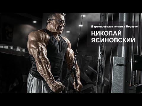 👍RUSSIAN Nightmare: я тренировался ГОЛЫМ в Воркуте! Николай ЯСИНОВСКИЙ. #ПроPRO с #ШЕЛЕСТОВЫМ