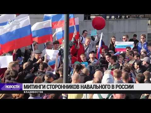 Митинги сторонников Навального в регионах России