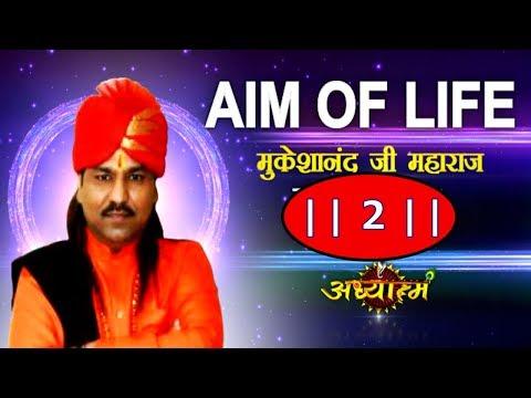 AIM OF LIFE || Mukeshanand Ji Maharaj || TV || #Adhyatm Tv -- || 2 || - Ludhiana, Punjab,
