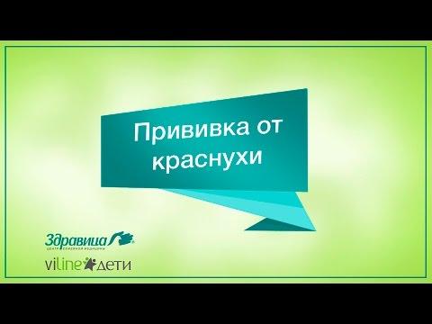 Прививка КПК (корь-краснуха-паротит) - Комаровский Форум