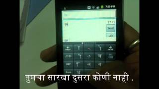 Marathi (मराठी) typing keyboard android IME software Panini Keypad