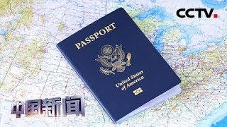 [中国新闻] 记者调查:赴美留学旅游签证通过率下降 | CCTV中文国际