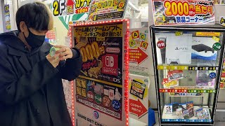 いくら必要で本当に当たりある?PS5が特賞の2000円ガチャ売り切れにしたら財布から諭吉ドバドバ消えてった…