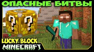 ч.55 Опасные битвы в Minecraft - Месть Херобрина (Herobrine Apocalypse)