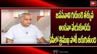 ఏపీలో త్రిముఖ పోటీ జరుగుతుంది | True Talk With Telakapalli Ravi On Ap politics | 99TV TELUGU