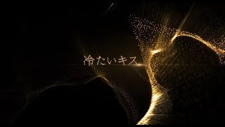 【CODE-V】「冷たいキス」 (New Album 「道」 Studio Live映像) short ver.